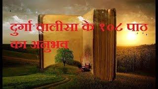 दुर्गा चालीसा के 108 पाठ का अनुभव