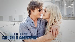 Сделано в Америке | Клип 3 |  Гринго, который никогда не подводит |  Том Круз
