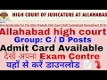 Allahabad high court group D/C post Download Admit Card