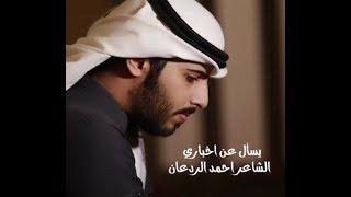 الحب تعيشه بالعمر بس مره   احمد الردعان