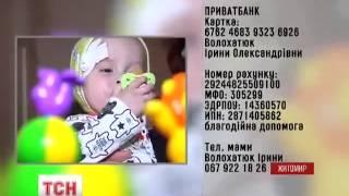 Ваня Волохатюк  ВНИМАНИЕ! Новый реквизит!(На данный момент Ванюша госпитализирован в клинику