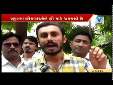 Vadodara: St.Pauls School hike their Fees, parents filed application to Collector | Vtv News