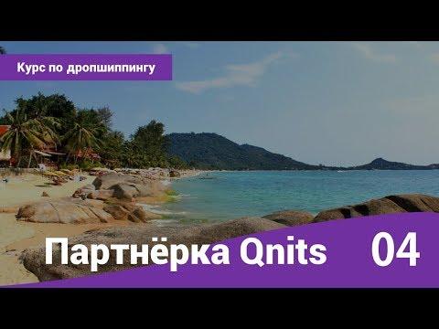 Дропшиппинг Быстрый старт урок 4/ Qnits Ru