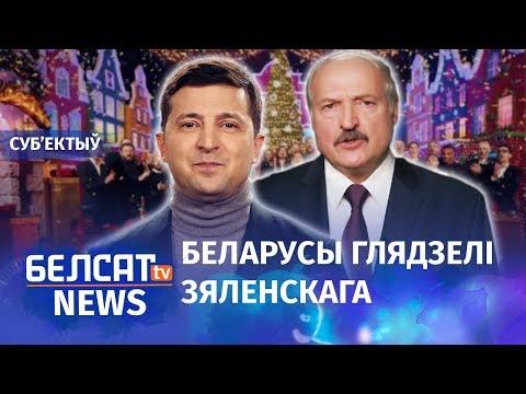 Украінцы абурыліся Лукашэнкам. NEXTA на Белсаце | Украинцы возмущены Лукашенко