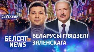 Украінцы абурыліся Лукашэнкам. NEXTA на Белсаце  Украинцы возмущены Лукашенко