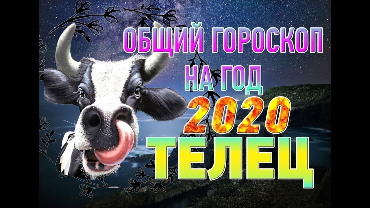 Телец ♉ Гороскоп Телец на 2020 год