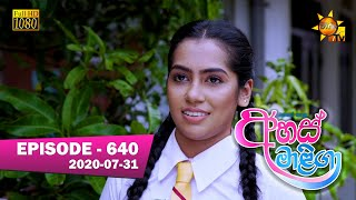 Ahas Maliga | Episode 640 | 2020-07-31 Thumbnail