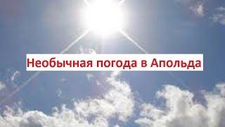 Необычная погода в Апольда для конца апреля.(, 2016-04-24T12:14:21.000Z)