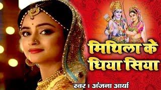 मिथिला के धिया सिया - मैथिली विवाह पंचमी स्पेशल   Maithili Songs   Anjna Arya