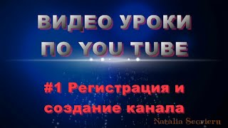 #1 урок по ютуб  - регистрация и создание канала