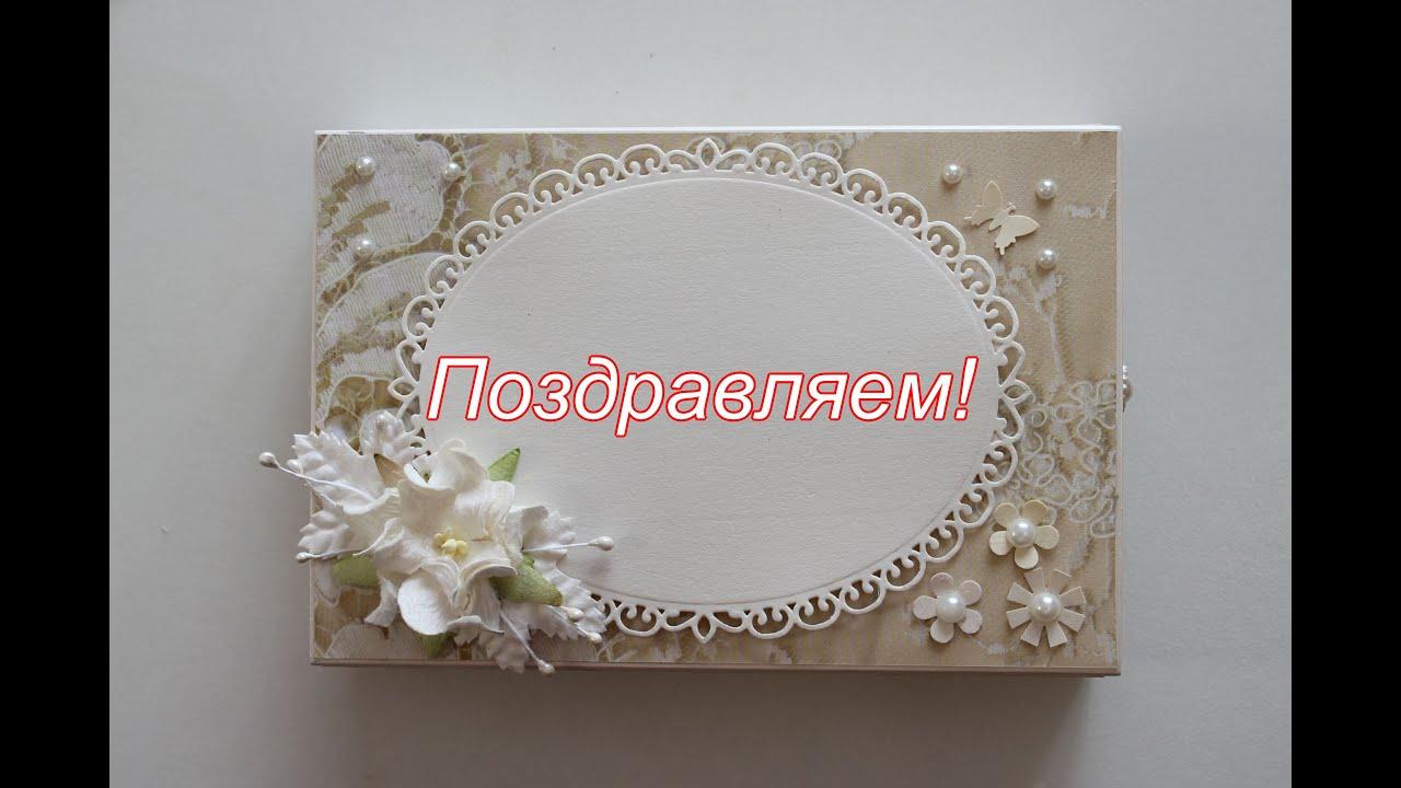 Коробочка для подарка своими руками. - YouTube
