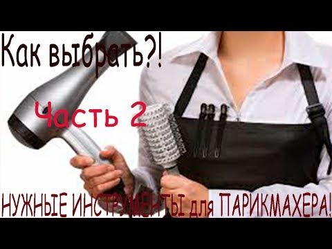 ИНСТРУМЕНТЫ ПАРИКМАХЕРА: утюжок, фен для волос, плойка для волос, машинка для стрижки(как выбпрать)