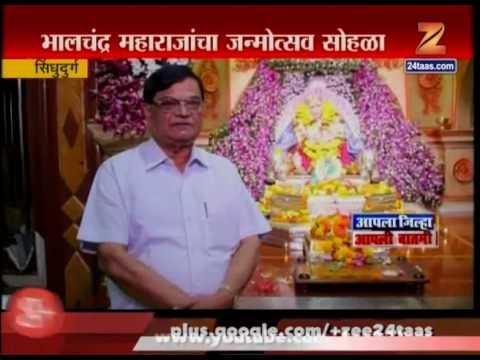 113th Birth Celebration Of Bhalchandra Maharaj