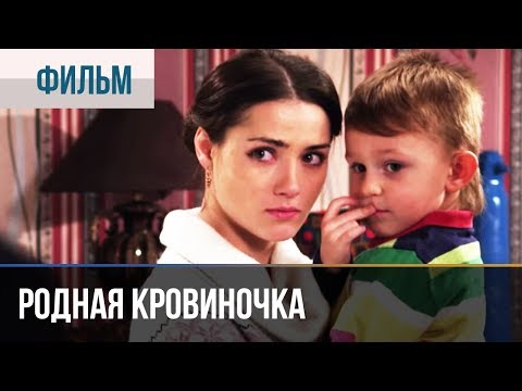 ▶️ Родная кровиночка | Фильм / 2013 / Мелодрама - Ruslar.Biz