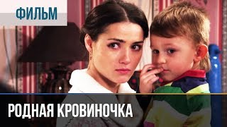 ▶️ Родная кровиночка | Фильм / 2013 / Мелодрама