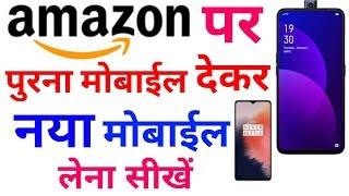 Amazon Se Mobile Exchange kaise kare new trick | How to exchange old mobile in amazon