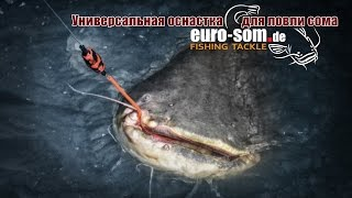 Универсальная оснастка для ловли сома euro-som.de