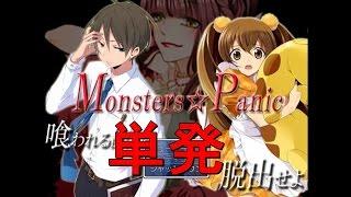 喰われる前に脱出せよ!【Monsters☆Panic】《単発》実況プレイ