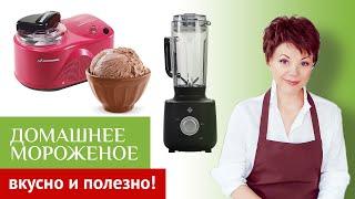 Рецепт вкусного и полезного домашнего мороженного для всей семьи