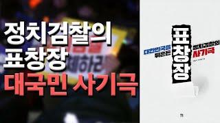 특별편성 - 정치검찰의 표창장 대국민 사기극 출연 : …