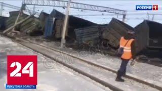 В Иркутской области сошли с рельсов три десятка вагонов с углем - Россия 24
