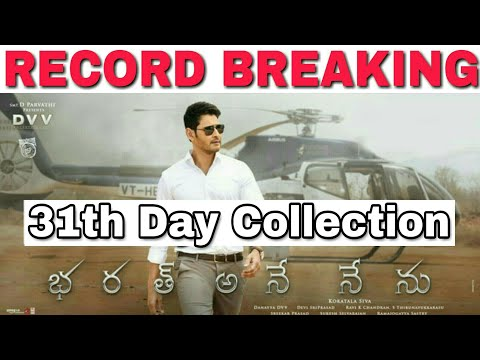 Bharat Ane Nenu 31th Day Worldwide Box Office Collection | Mahesh Babu | Bharat Ane Nenu Collection