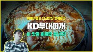 """[일상] 하테나쌤의 단골식당 """"천호동 KD부대찌개"""""""