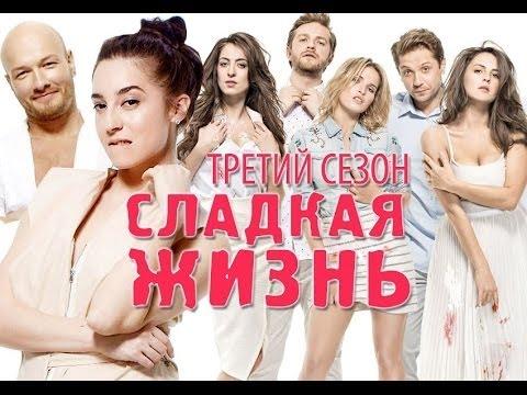 «Сладкая жизнь», 2 сезон: любовь, страсть и предательство ( Черновик )  Читать оригинал