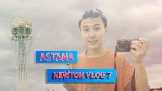 NEWTON VLOG #7 / Астана