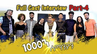 New Eritrean Interview with Abalat 1080 / 2020 1080 part 4// 1000ን ሰማንያን ኢንተርቭው ኣባላት 4ክፋል