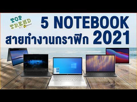 5 Notebook สำหรับสายทำงานกราฟิก ปี 2021