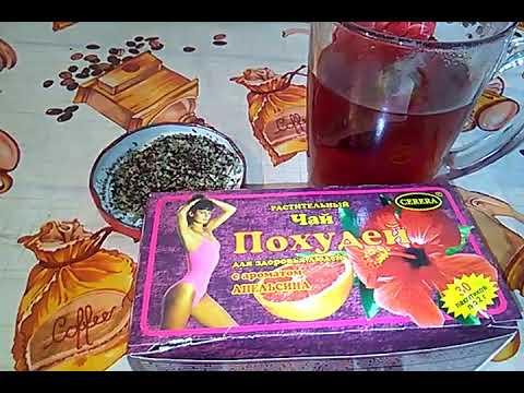 Отзыв на чай Похудей