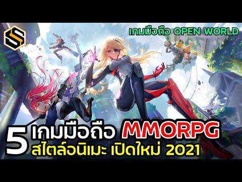 5 เกมมือถือ MMORPG OpenWorld สไตล์อนิเมะ  เปิดใหม่ 2021