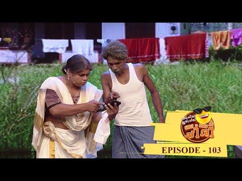Download Episode 103 | Oru Chiri Iru Chiri Bumper Chiri |Artists are ready to make the audience laugh!