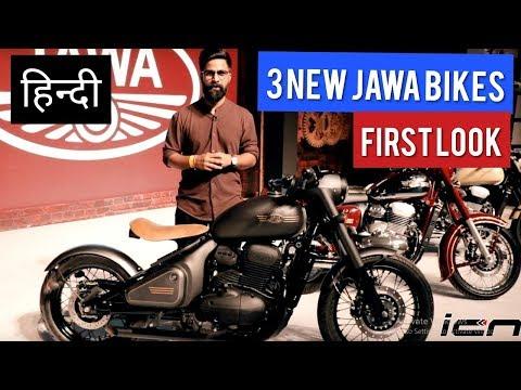 2018 Jawa, Jawa 42, Perak Bikes - First Look Review in Hindi