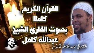 القران الكريم كاملا   الشيخ عبدالله كامل   يوم كامل وزيادة من تلاوة القران الكريم