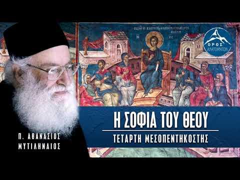 Η Σοφία του Θεού | Εορτή Μεσοπεντηκοστής - π. Αθανάσιος Μυτιληναίος