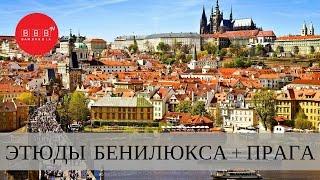 видео Презентация на тему «Страны Бенилюкс: Люксембург, Бельгия, Нидерланды»