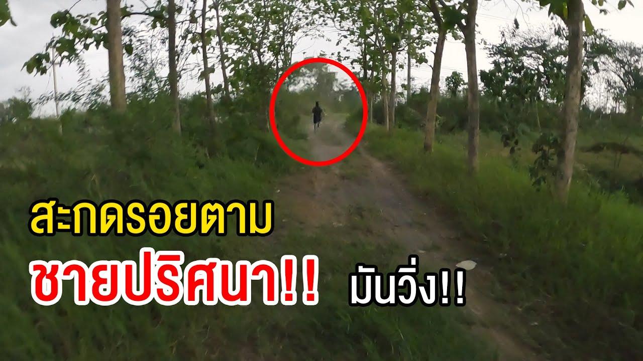 สะกดรอยตามชายปริศนา มันวิ่งหนี เราเจอที่อยู่ของมัน..!?(ชายปริศนา Dark Web Thai EP13) - พี่วาฬ