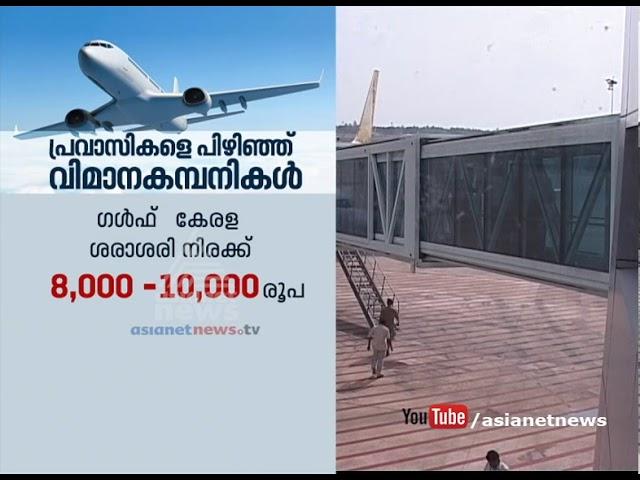 Air fares go up this Onam season | ഓണ സീസണില് പ്രവാസികളെ കൊള്ളയടിക്കാന് വിമാന കമ്പനികളും