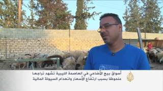 تراجع ملحوظ بأسواق بيع الأضاحي في ليبيا