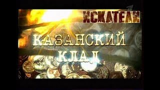Искатели Казанский клад