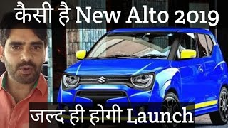 Maruti New Alto 2019 Expected Feature, price and launch date | New Model | #Techvichar