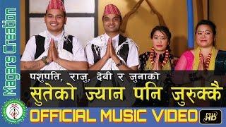 Pashupati Raju Devi & Juna | Super Hit Nepali Lok Dohori Song Suteko Jyan Pani Jurukkai