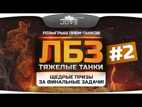 видео: МегаГолдовый Стрим по ЛБЗ:tt #2. Розыгрыш более 30 прем-танков от wg и Джова!
