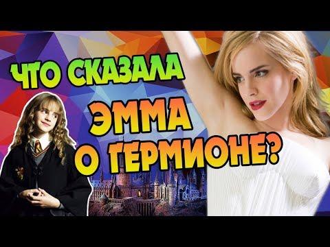 Эмма Уотсон про Гермиону и Гарри Поттера