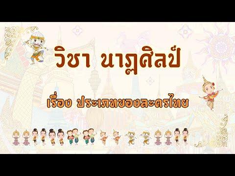 ประเภทของละครไทย