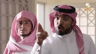 مسلسل شباب البومب 5 - الحلقه الرابعة -
