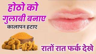Pink Lips || Hotho ko gulabi karne ke nuskhe || Lips ko Pink kaise kare || Get Baby Soft Pink Lips