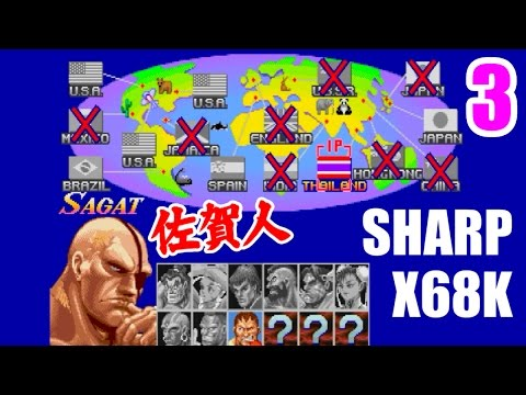 [3/4] SUPER STREET FIGHTER II(X68000,SHARP) Playthrough